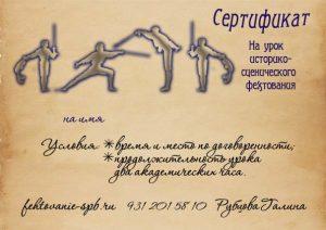 сертификат на урок фехтования